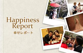 幸せレポート