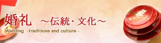 婚礼~伝統・文化~
